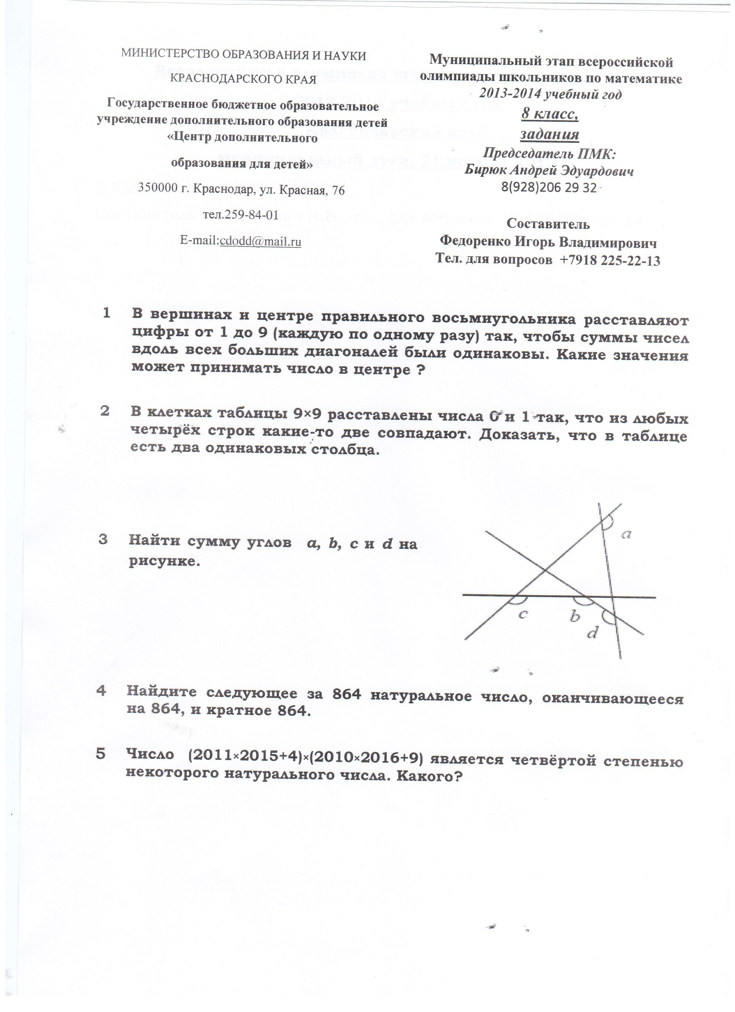 Кроссворд По Русскому Языку На Тему Лексика С Ответами